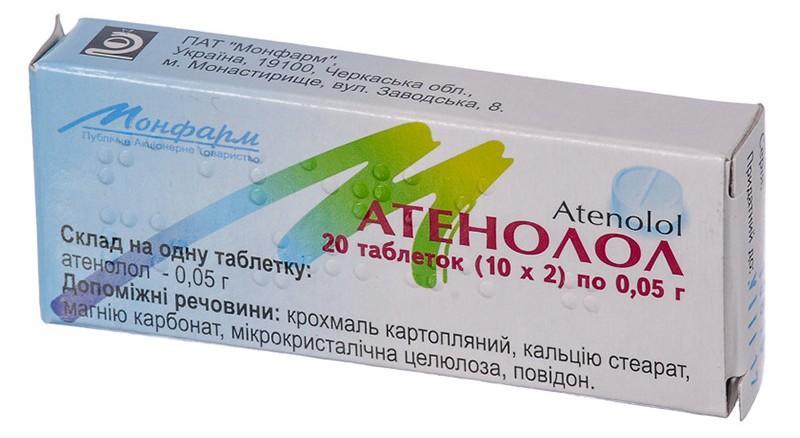 Таблетки Атенолол