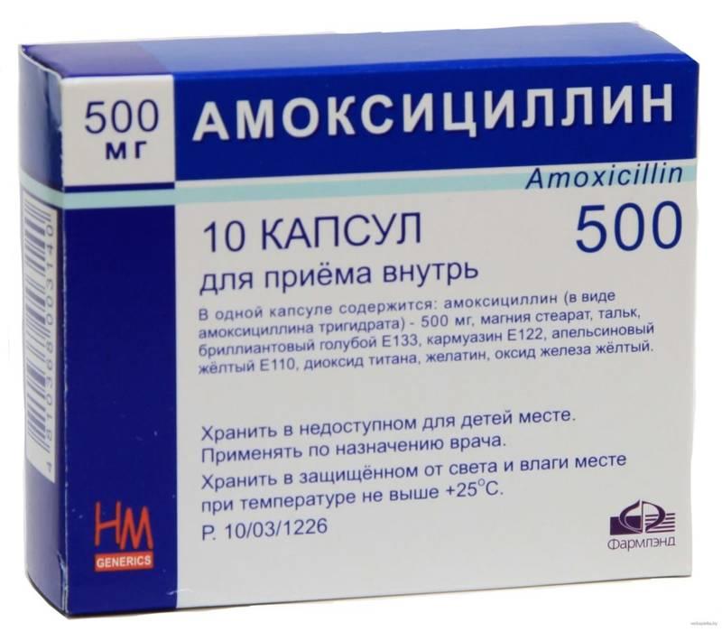 амоксициллин капсулы фото