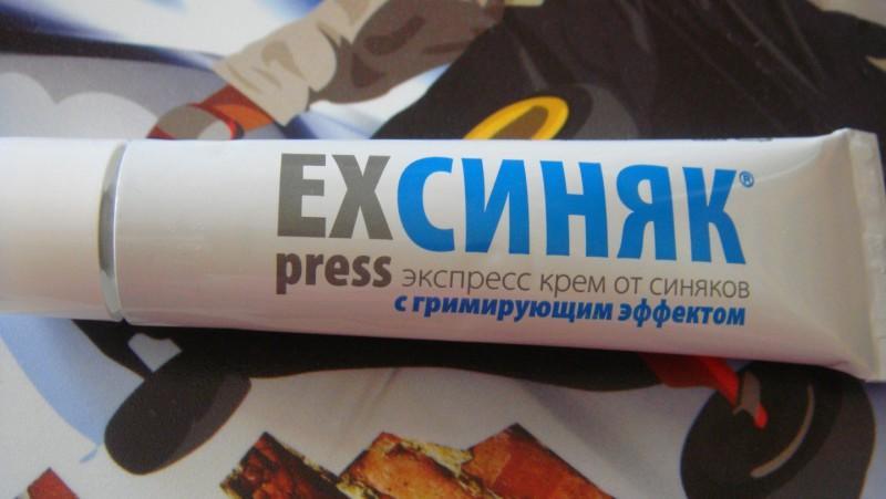 Экспресс Синяк