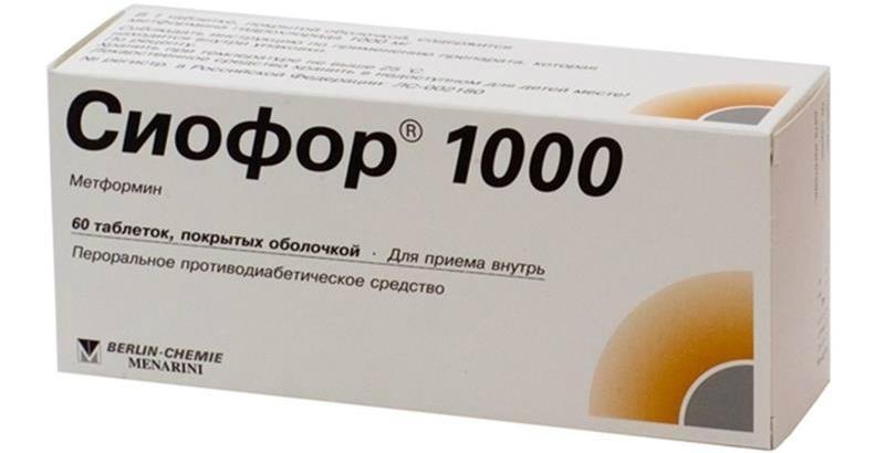 Таблетки Сиофор
