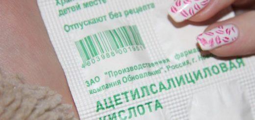 Ацетилсалициловая кислота: инструкция по применению