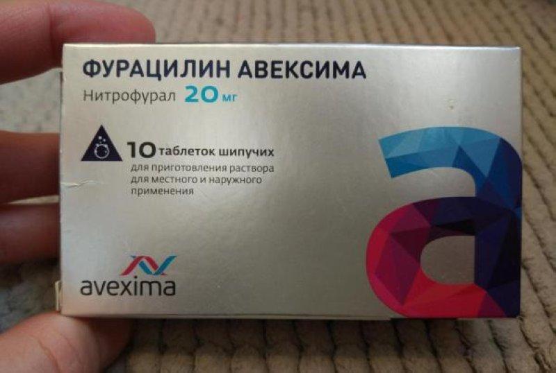 Таблетки Фурацилин Авексима шипучие