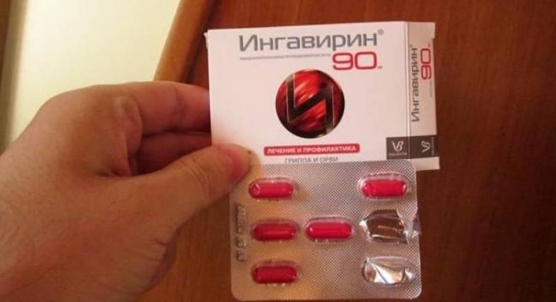 Упаковка Ингавирина