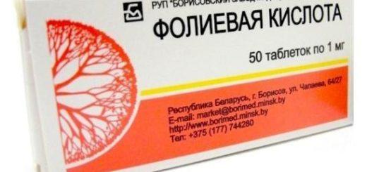 Инструкция по применению фолиевой кислоты