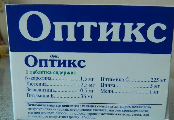 Оптикс Форте