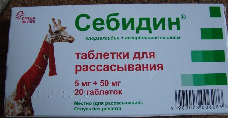 Себидин
