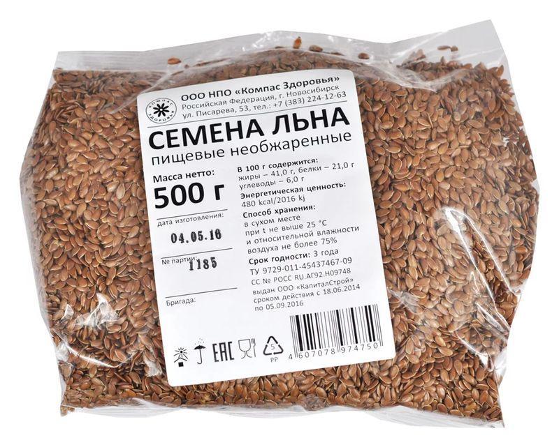 Аптечные семена льна